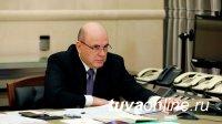 Премьер-министр Михаил Мишустин дал ряд поручений по итогам рабочей поездки в Туву