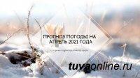 В Туве в апреле температура будет теплее на 1°С выше средних многолетних значений