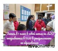 Началась запись первоклассников в новую школу на ЛДО