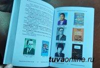 Вышла в свет книга о Кобдинской войне на тувинском языке