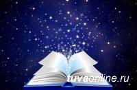 Юных читателей приглашают на «Библиосумерки-2021»!