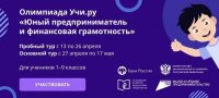 Школьников Тувы приглашают принять участие в финансовой онлайн-олимпиаде