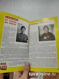 В Туве к 100-летию ТНР готовят уникальное издание «Вековая иСТОрия ТНР: ровесники ТНР»