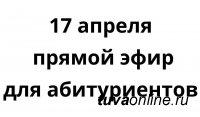В Туве 17 апреля для абитуриентов проведут информативный прямой эфир