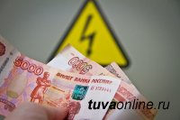 Задолженность потребителей Республики Тыва за электроэнергию превысила 757 млн. рублей
