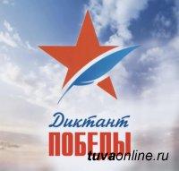 Тува готовится к проведению «Диктанта Победы»
