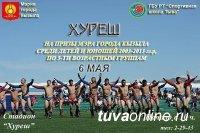 6 мая в Кызыле пройдет турнир по борьбе хуреш на призы Мэра столицы Тувы