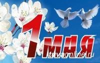 В Туве праздничной демонстрации 1 мая не будет