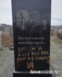 В Туве после акта вандализма восстановили место захоронения Героя Советского Союза Тулуша Балдановича Кечил-оола