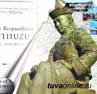 В Туве отмечают 20-летие Конституции республики