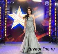 Тувинская певца Шенне получит приз зрительских симпатий и денежную премию «Новой звезды»-2021 года