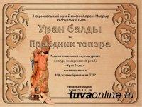 """В Кызыле с 13 по 18 мая пройдет финал """"Праздника топора"""", конкурса по деревянной резьбе"""