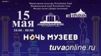 """15 мая в Кызыле пройдет """"Ночь музеев"""""""
