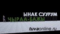 В Дзун-Хемчикском кожууне Тувы лидирует проект благоустройства села Чыраа-Бажы