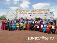 В Кызыле в Семейном парке открыта Доска почета образцовых семей Тувы