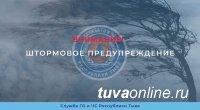 В Туве на 24 мая объявлено штормовое предупреждение