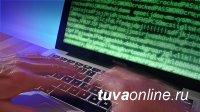 Тува вошла в первую тройку регионов по росту киберпреступлений в 1 квартале 2021 года