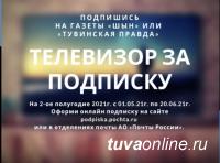 За подписку на газеты «Тувинская правда» и «Шын» разыгрывается телевизор