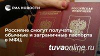 Многофункциональный центр Республики Тыва с 10 июня 2021 года начинает прием заявлений о выдаче заграничного паспорта