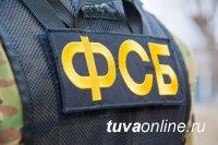 Сотрудниками УФСБ России по Туве перекрыт канал поставки наркотиков в регионы СФО