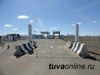 Тува: информация для граждан, на которых не распространяются ограничения  на пропуск через госграницу