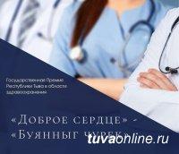Минздрав Тувы до 1 июля принимает кандидатуры на присуждение госпремии «Доброе сердце»