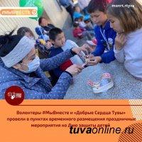 В Туве 1 июня добровольцы при поддержке сенатора поздравили детей в пунктах временного размещения
