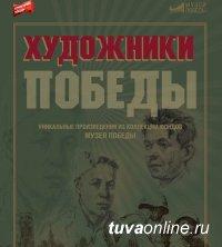 В Национальном музее Тувы действует выставка «Художники Победы»