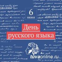 Владислав Ховалыг поздравил жителей Тувы с Днем русского языка