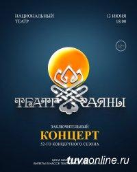 13 июня театр «Саяны» закрывает свой концертный сезон