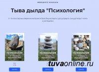 В школы поступит новое издание учебников по психологии на тувинском языке