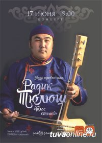 17 и 20 июня тувинский музыкант Радик Тюлюш выступит с концертами в Москве и Санкт-Петербурге