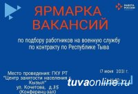В Кызыле сегодня в центре занятости пройдет Ярмарка вакансий на военную службу