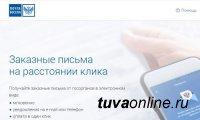 Почта России: объем цифровых отправлений в Туве вырос на 43%