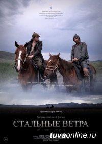 В Чувашии состоится премьера тувинского фильма «Стальные ветра»