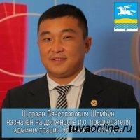 Администрацию Эрзинского района Тувы возглавил Шораан Шомбун