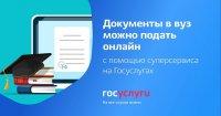 Подать документы в приемную комиссию  ТувГУ можно через Госуслуги