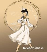 В Туве пройдет национальный конкурс красоты «Дангына»