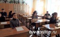 ЕГЭ в Туве: увеличилась доля выпускников, получивших высокие баллы