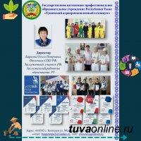 Тувинский агропромышленный техникум (с. Балгазын) приглашает абитуриентов