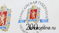Тыва и Хакасия примут участие в праздновании 200-летия Енисейской губернии