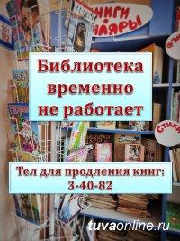 Работа детской библиотеки в Кызыле приостановлена