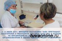 На базе РПС Кызыла открыли дополнительный пункт вакцинации