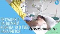 В Туве за двое суток ежедневный прирост заболевания ковид вырос с 130 до 190 случаев!
