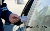 С начала года в Туве задержаны четыре водителя, предъявившие ГИБДД поддельные водительские удостоверения