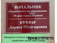 Личный прием граждан в Мэрии Кызыла приостановлен