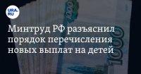 Россиянам объяснили получение выплат в 10 тысяч рублей на каждого школьника