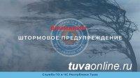 18 июля в Туве прогнозируют непогоду