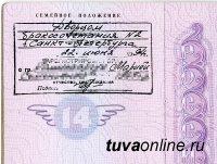 Штамп о браке теперь будут заносить в паспорт по желанию владельца документа