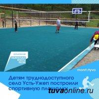 В тувинском селе Усть-Ужеп построили многофункциональную спортплощадку